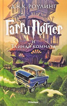 Harry Potter 2. Garry Potter i tajnaja komnata