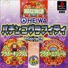HEIWA パチンコグラフィティ Vol.2