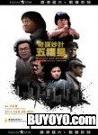 WINNERS AND SINNERS Digitally Re-mastered DVD (Region 3) (NTSC) Jackie Chan, Sammo Hung