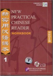 New Practical Chinese Reader /Xin shiyong hanyu keben: New