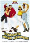 Haseena Maan Jaayegi [UK Import]