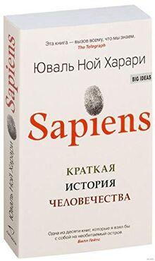 Sapiens. Kratkaja istorija chelovechestva
