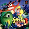 Crash Bandicoot 3: Warped [Japanische Importspiele]