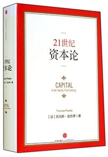 Capital in the 21st century (Chinese Edition)