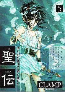 RG VEDA Vol. 5 (Seiden) (in Japanese)