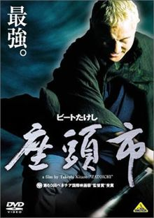 The Blind Swordsman: Zatoichi [DVD] Takeshi Kitano; Tadanobu Asano (japan import)