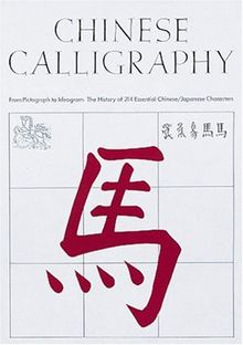 Chinese Calligraphy: From Pictograph to Ideogram: The History of 214 Essential Chinese/Japanese Characters