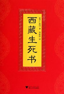 The Tibetan Book of Living and Dying (Chinese Edition)