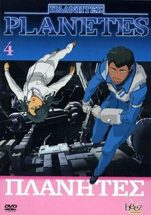 Planetes (ep.14-17) Volume 04 [IT Import]