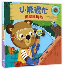 Bizzy bear: diy day (Chinese Edition)