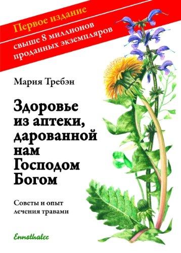 Gesundheit aus der Apotheke Gottes. Russische Ausgabe