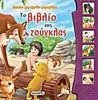 to vivlio tis zougklas / το βιβλίο της ζούγκλας
