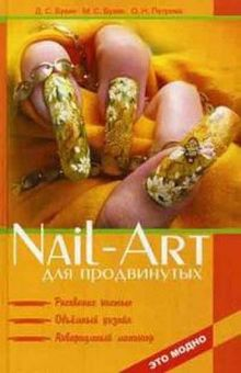 Nail-art dlya prodvinutyh. Risovanie kistyu, obemnyy dizayn, akvariumnyy manikyur