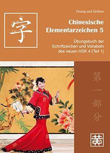 Chinesische Elementarzeichen 5: Übungsbuch der Schriftzeichen und Vokabeln des neuen HSK 4 (Teil 1)